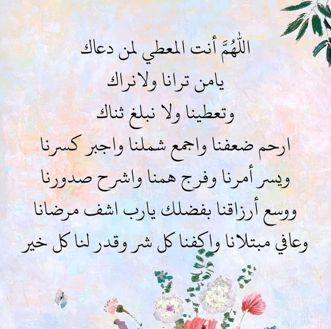 Pin By صورة و كلمة On Duea دعاء Islamic Pictures Duaa Islam Aesthetic Iphone Wallpaper
