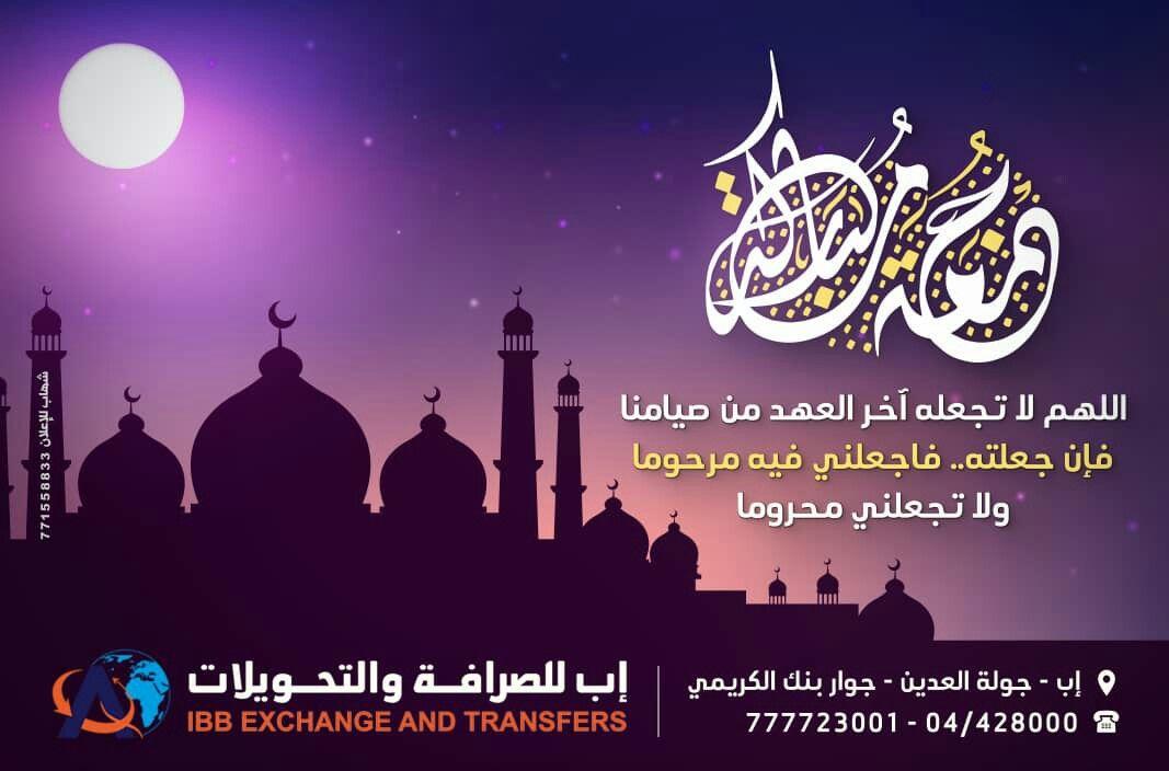آخر جمعة من رمضان Quotes Sayings Islam