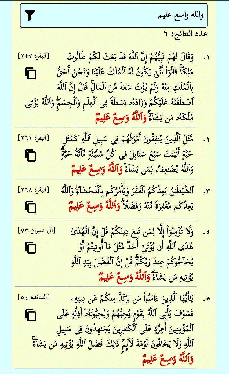والله واسع عليم ست مرات في القرآن ثلاث منها في البقرة Duaa Islam Quran Sheet Music