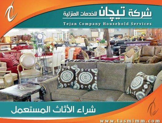 شراء اثاث مستعمل بالرياض بعروض تصل لـ 20 بكل أنحاء الرياض Buy Used Furniture Used Furniture Stores Furniture Store