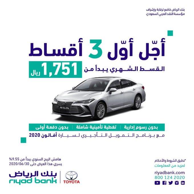 عروض السيارات عروض بنك الرياض علي سيارة تويوتا أفالون 2020 عروض اليوم In 2020 Car