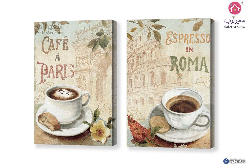 القهوه فى باريس سفير ارت للديكور Tableware Glassware Paris