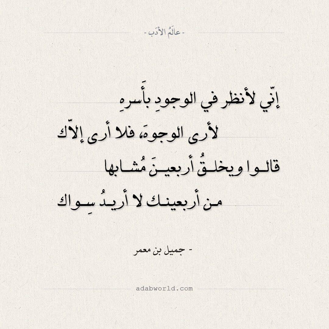 شعر جميل بن معمر إني لأنظر في الوجود بأ سره عالم الأدب Beautiful Moon Math Arabic Calligraphy