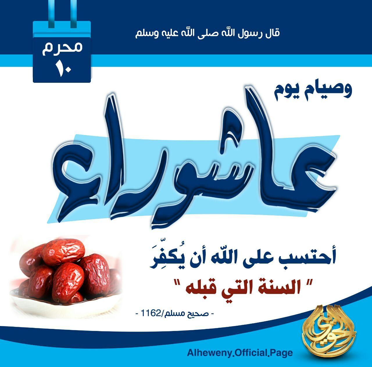 Pin By الحمد لله تكفى On عاشوراء وشهر الله المحرم Tech Company Logos Company Logo Blog Posts
