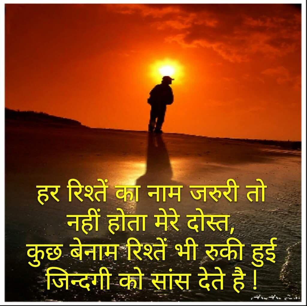 Pin By Anita Nair On Lamhe Hindi Quotes Quotes Hindi Words