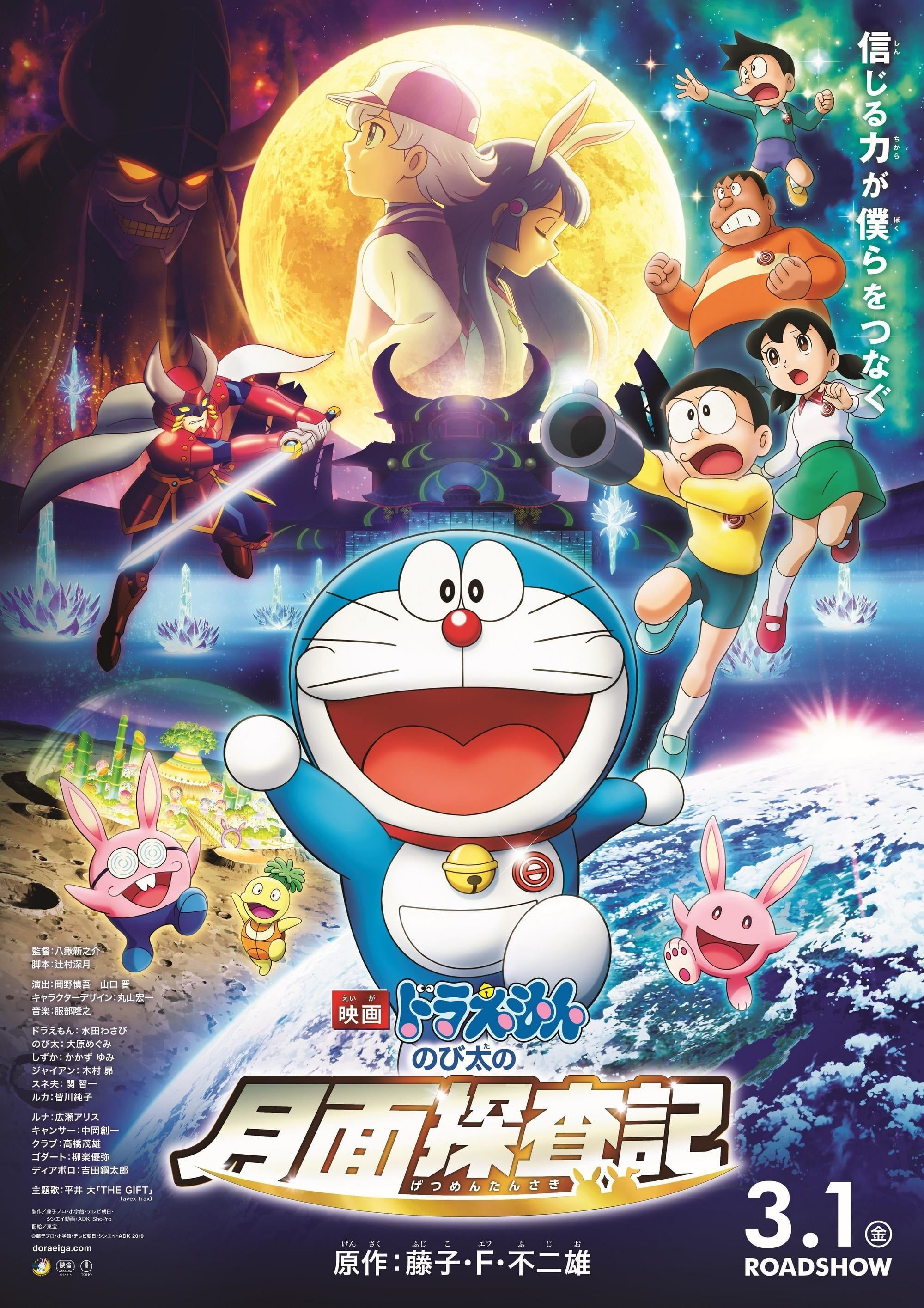 Check out our search for Doraemon Nobita's Chronicle of