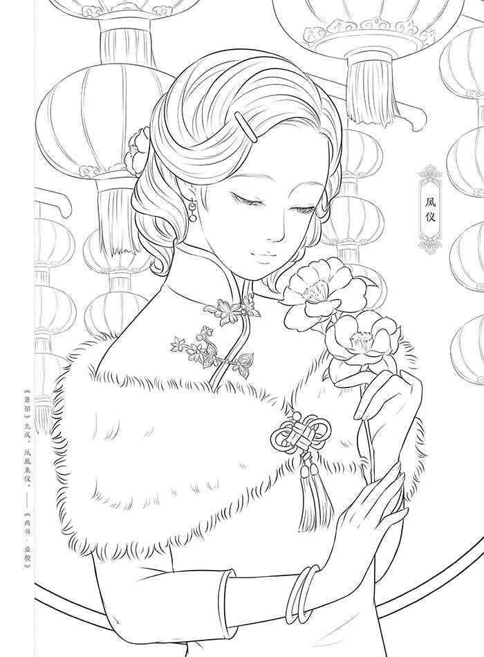 Потуге леди китайская раскраска линия рисования учебник ...