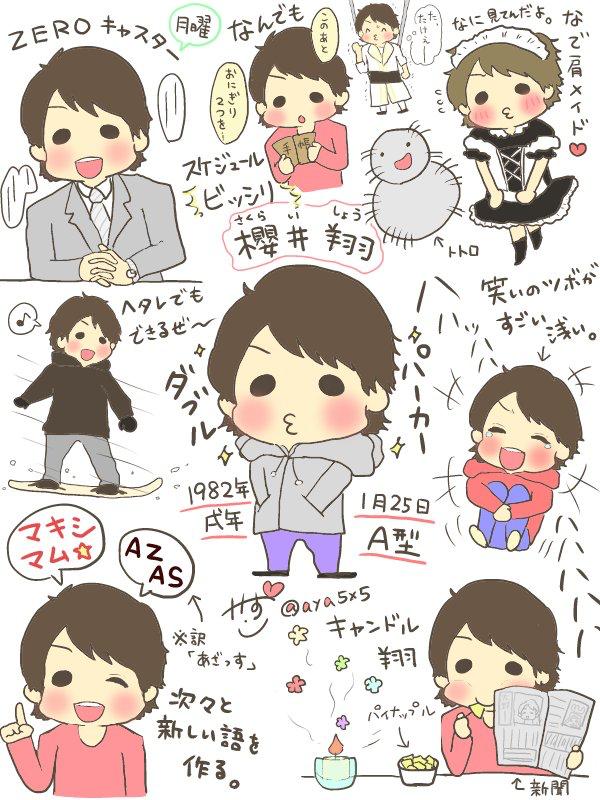 Pin By Jasitra On Arashi 嵐 漫画 嵐 イラスト ジャニーズの嵐メンバー