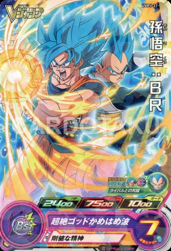 Carte Super Dragon Ball Heroes DBH Promo PG-01 Gold DBZ