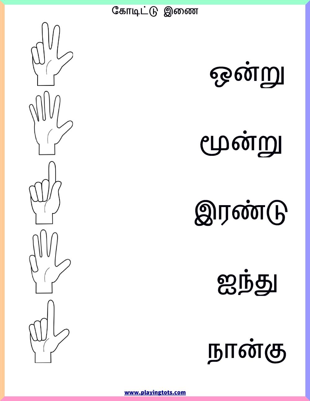Tamil Worksheet Match number words/names English
