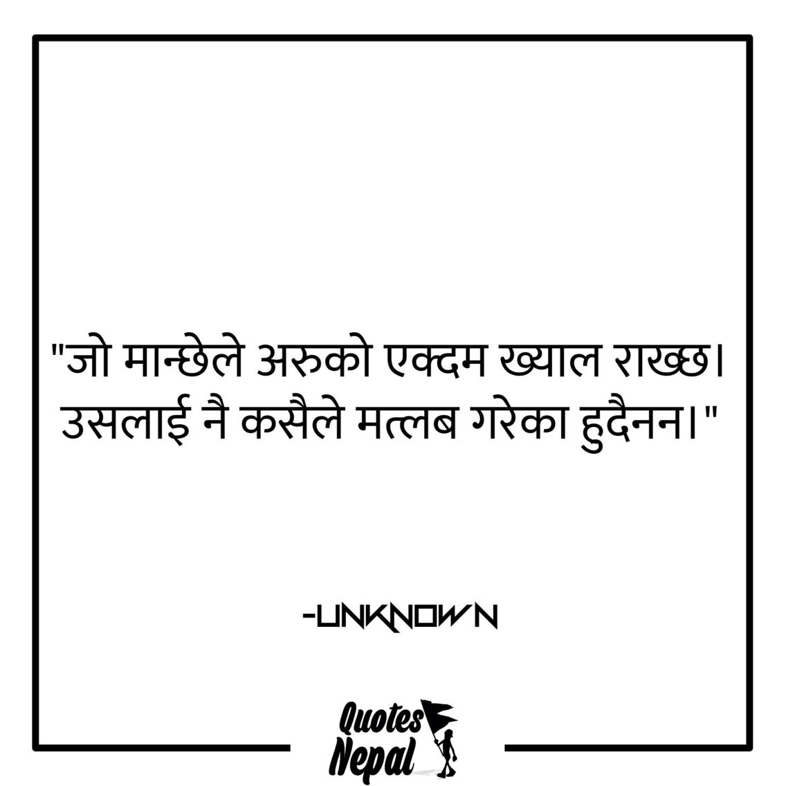 A Quote In Nepali Quotes Quotes Life Quotes Deep Thoughts