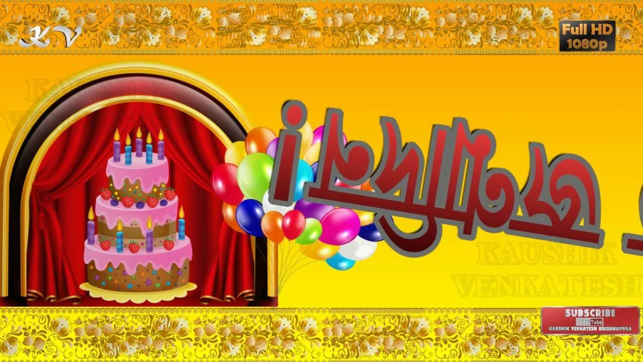 Bengali Birthday Video Greetings Happy Birthday Wishes in Bengali – Greetings of Happy Birthday