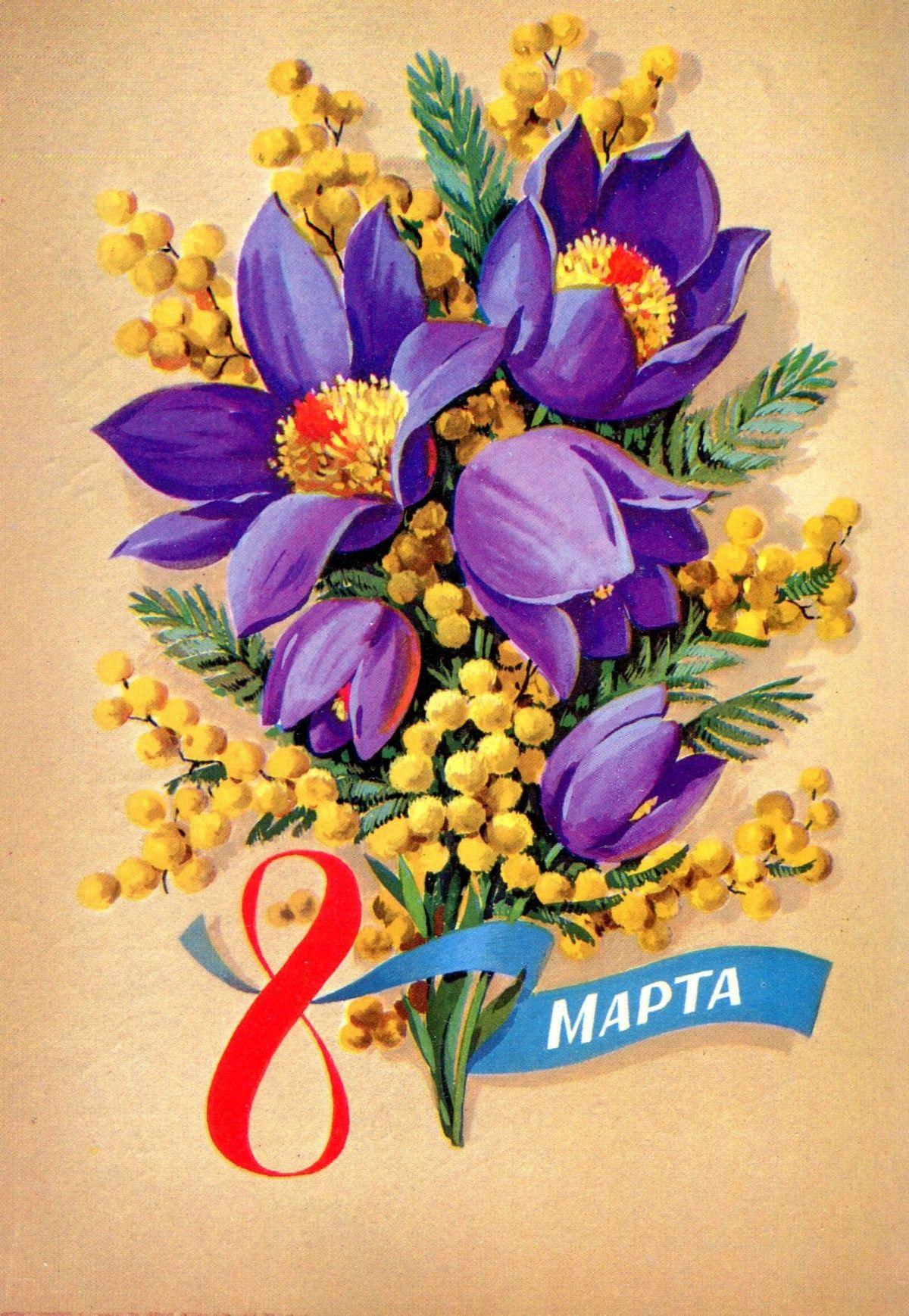 Otkrytki 8 Marta Cvety Krasivo Otkrytki Starye Pozdravitelnye
