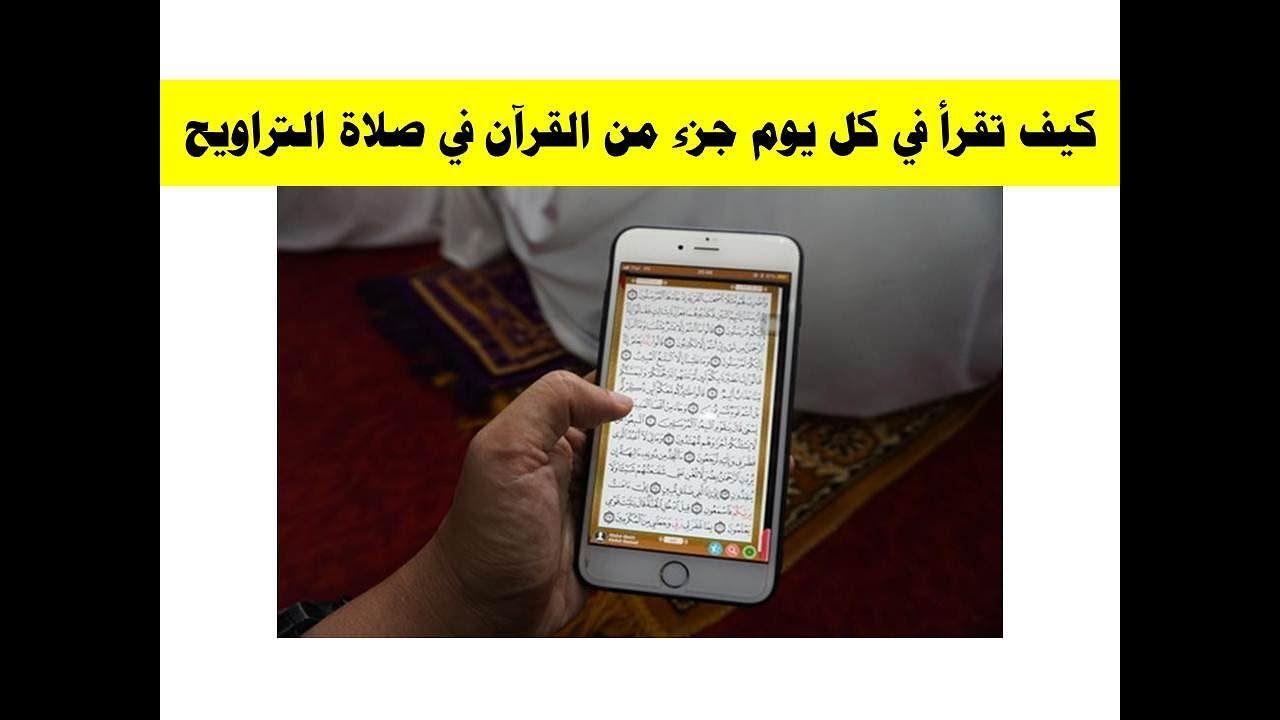 كيف تقرأ في كل يوم جزء من القرآن في صلاة التراويح Electronic Products Electronics Phone