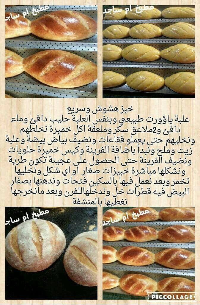 خبز طري وسريع التحضير Arabic Food Food Moroccan Food