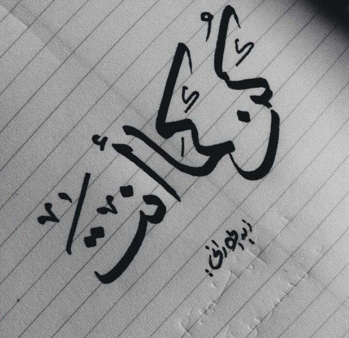 كن كما انت Love Words Arabic English Quotes Arabic Quotes