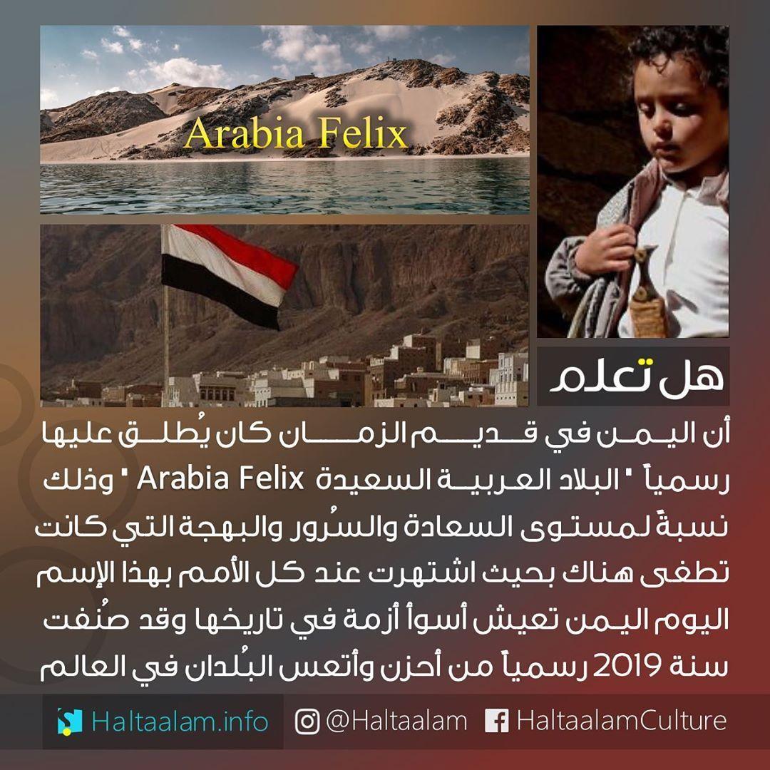 33 7k Likes 1 264 Comments هل تعلم Haltaalam On Instagram اليمن في قديم الزمان كانت تسمى رسميا البلاد ال Wisdom Quotes Life Wisdom Quotes Life Facts