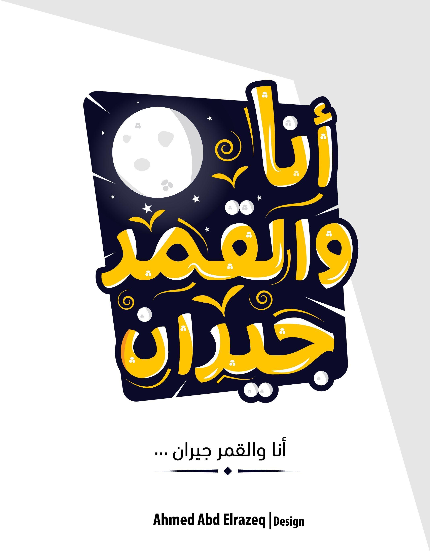 Arabic Typography أنا والقمر جيران Arab Typography Graphic Design Posters Typography Design Quotes