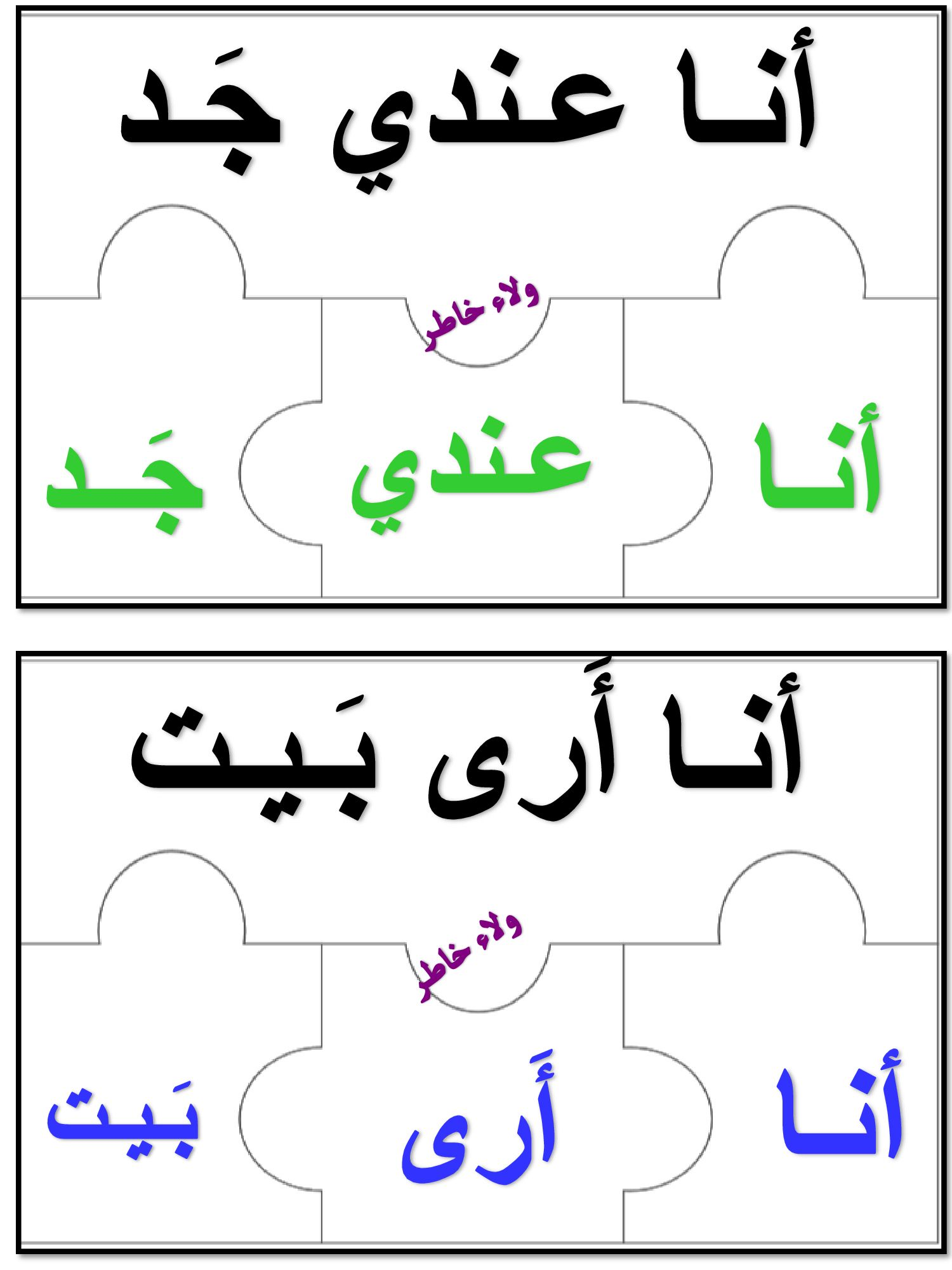 School Activities By Walaa Khater On
