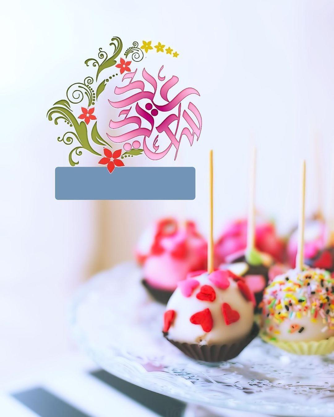 Pin By صورة و كلمة On عيد الفطر عيد الأضحى Eid Mubark Food Eid Mubarak Eid