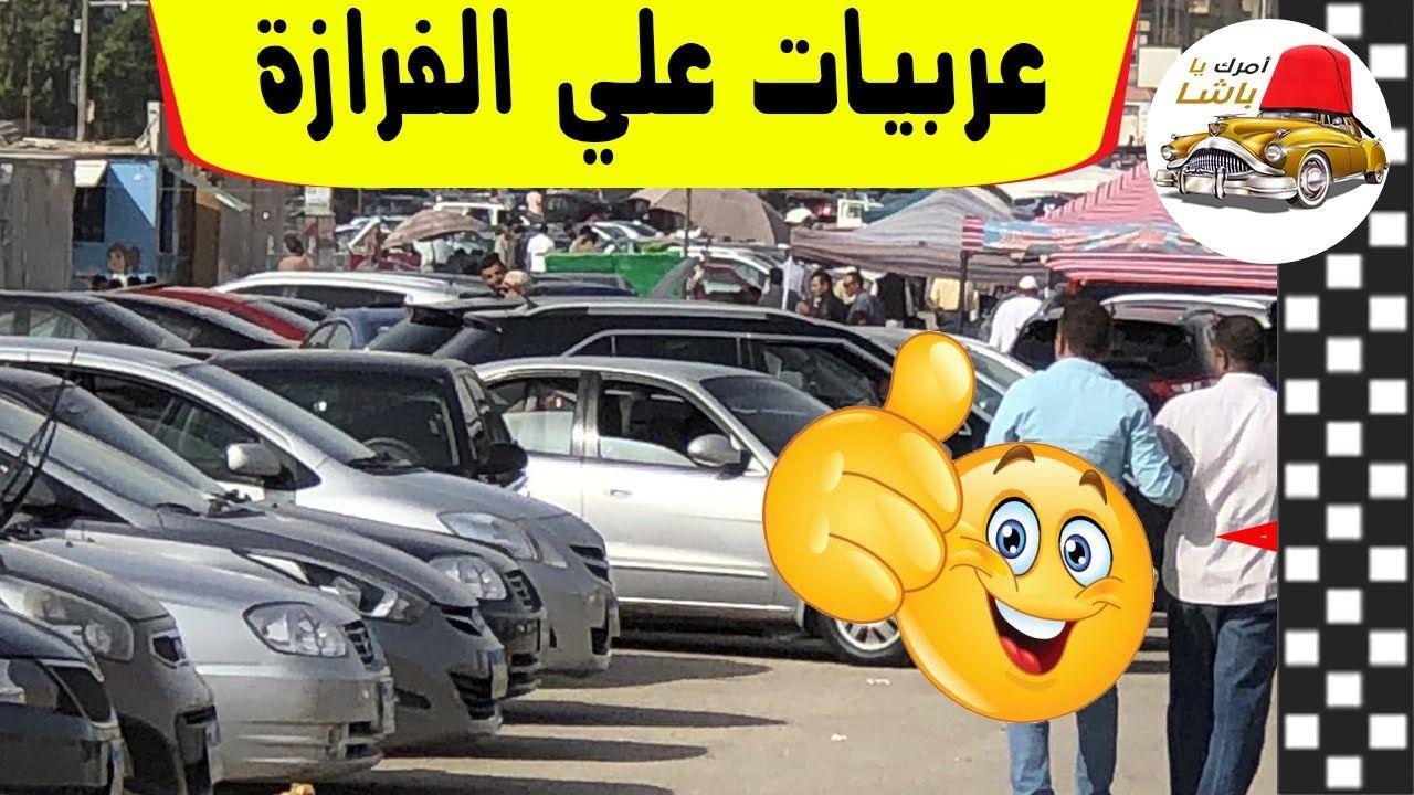 ملك السيارات سوق السيارات في مصرقبل العيد وسيارات تم اختيارها بعناية ش Cars Car