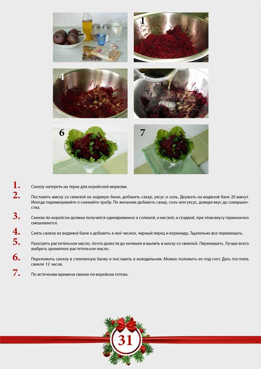 фото рецепты с Закуски пошаговые
