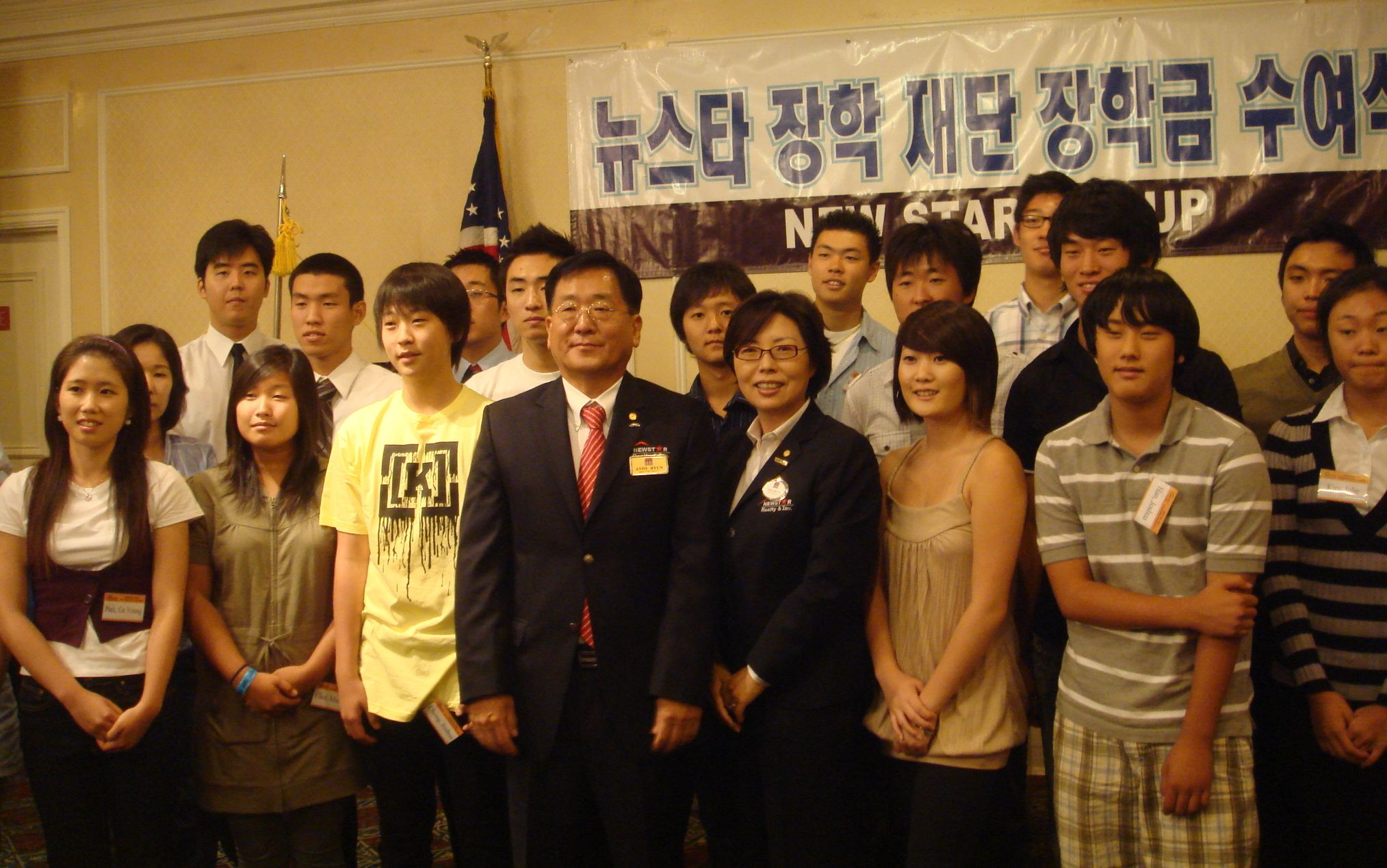 #남문기 #뉴스타부동산 #뉴스타장학재단, 티나 변 앤디 변