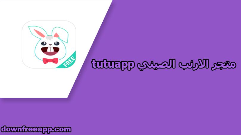 تحميل متجر الارنب الصيني للايفون بدون جلبريك Tutuapp عربي متجر الارنب الصيني Tutuapp هو من المتاجر الافتراضية التي تقدم للمستخدمين سوق ا Ipad Ipad Apps Iphone