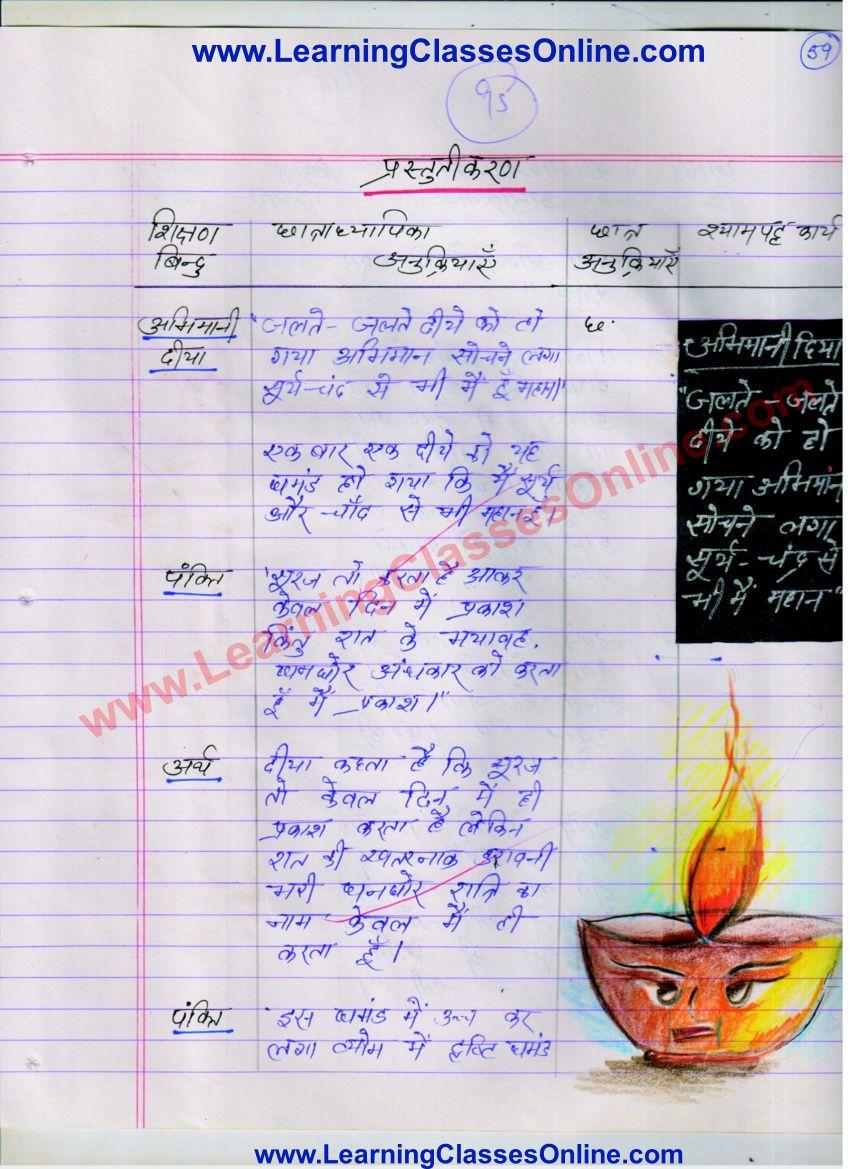 Abhimani Diya Poem Path Yojana Hindi Class 7 How To Plan Grammar Lesson Plans Lesson Plan In Hindi [ 1169 x 850 Pixel ]