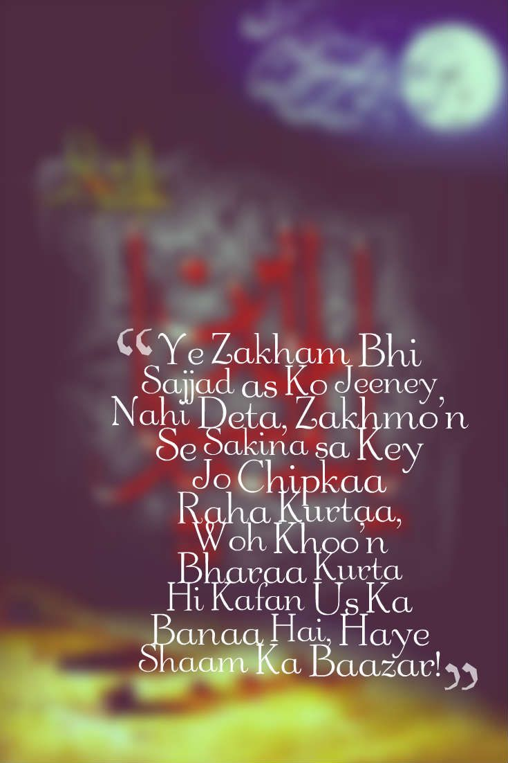 Queen Ridah Life quotes, Hussain karbala, Quotes