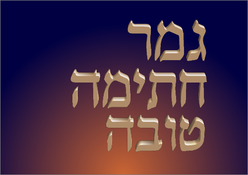 Gmar khatima tova is a common greetingblessing for yom kippur gmar khatima tova is a common greetingblessing for yom kippur that has the meaning of may you be inscribed in the book of life may you have a good m4hsunfo
