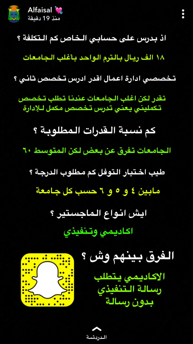 Pin By M On معلومه Snapchat Screenshot Snapchat Screenshots