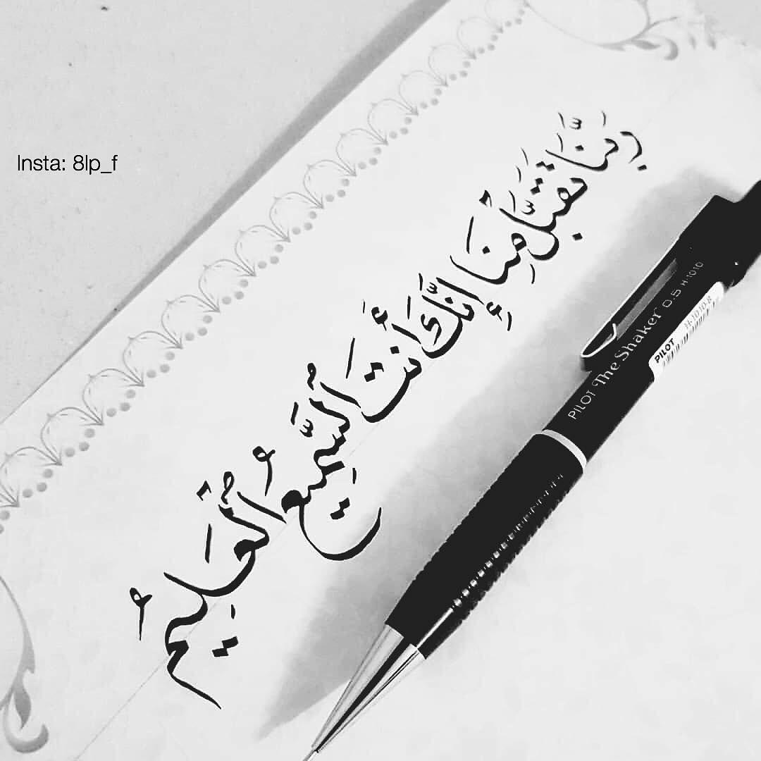 اكتب شي تؤجر عليه حب صور اوسكار Islamic Art Calligraphy Islamic Quotes S Word