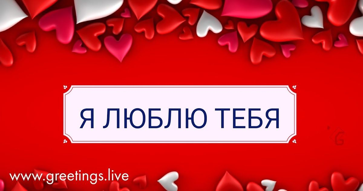 I Love You in Russian Language My love, Love you, I love you