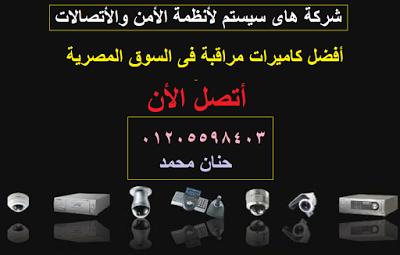 افضل انواع كاميرات المراقبة كاميرات مراقبة باناسونيك أفضل انواع كاميرات المراقبة Security System System Security