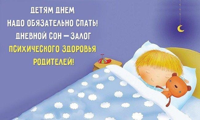Поздравления, смешные картинки про сон ребенка