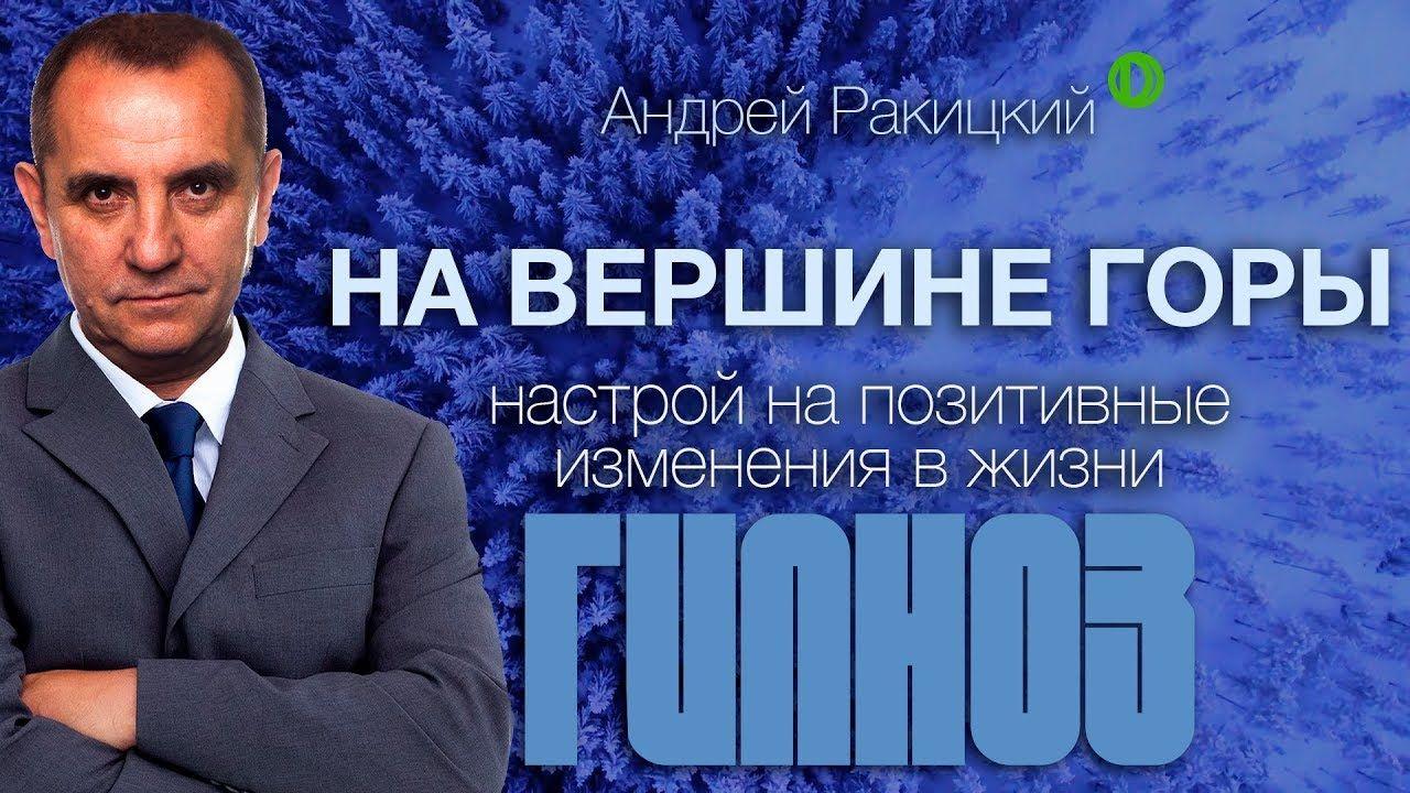 Андрей Ракицкий Гипноз Похудение.