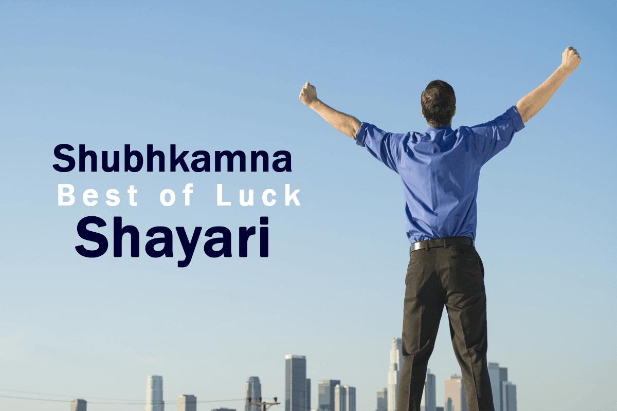 wedding anniversary wishes shayari in hindi%0A Shubhkamna Best luck  Shayari in hindi