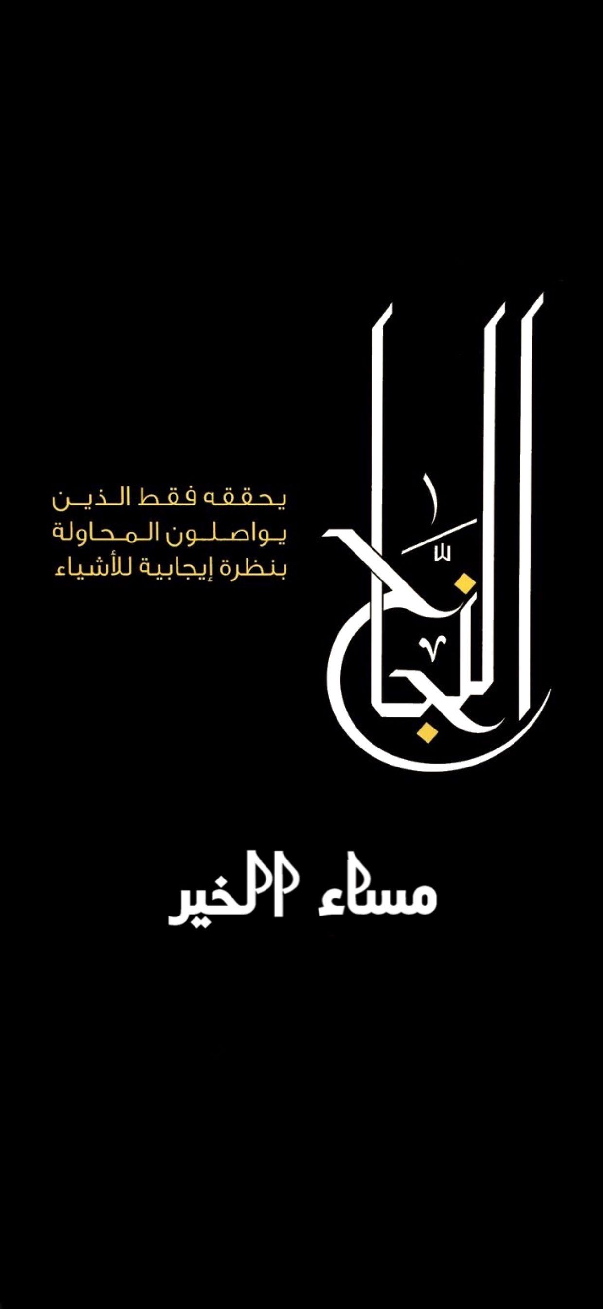 السعوديه رمضان سناب كويت فايروس كورونا تصميم شعار لوقو دعاء النجاح مساء الخير Calligraphy Art