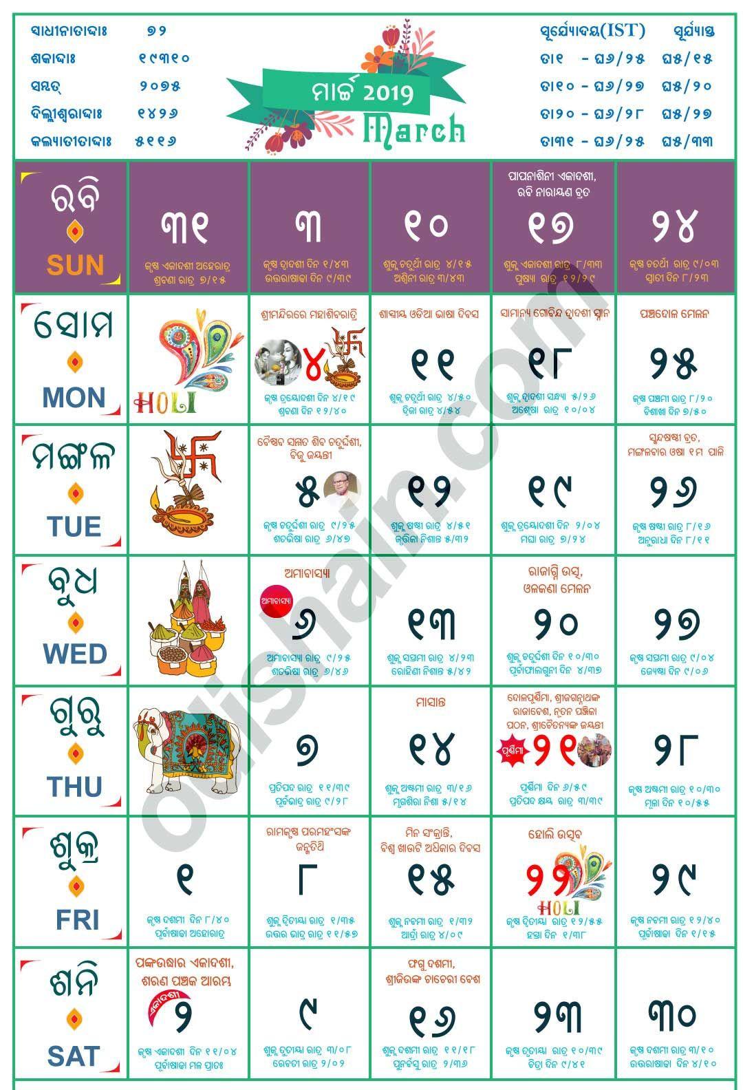 Odia Calendar 2020 March.Odia Calendar 2019 March Odishain Com Cleader 2019 Calendar