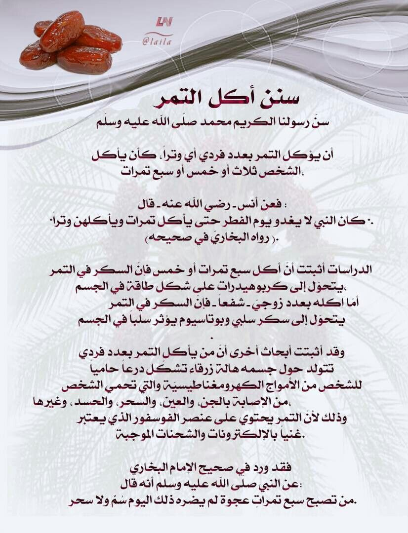 Pin By Souad Bouabdallah On استشفوا بالغذاء والأعشاب Health Benefits Of Dates Health Cooking