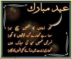 Aameen A H With Images Eid Poetry Eid Mubarak Images Eid