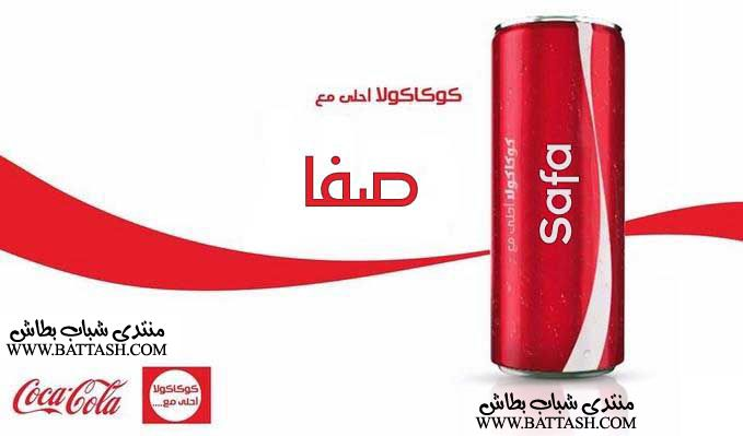Pin On Coca Cola A7la