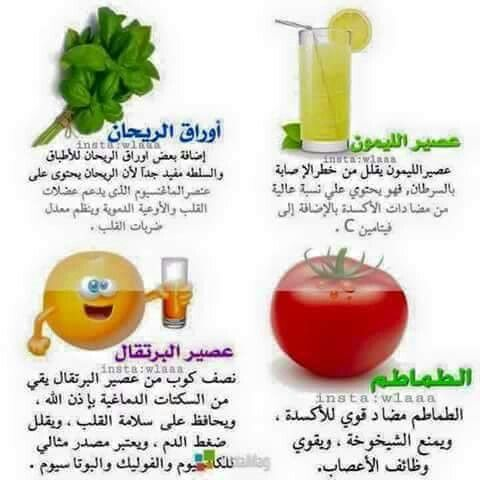 Pin By Ahmed Al Beedhany On نصائح وافكار مطبخية Ideas Tips For The Kitchen Herbal Shop Health And Nutrition Health Food