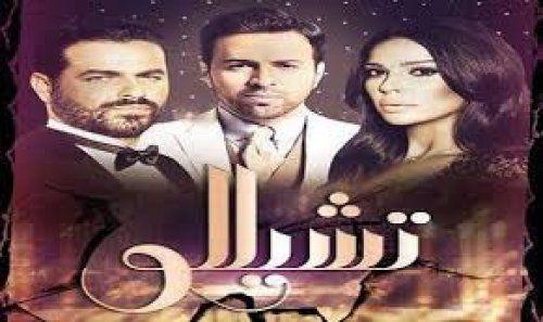 Pin By موقع جديد اليوم نيوز On موقع جديد اليوم نيوز Cello Ramadan Movie Tv
