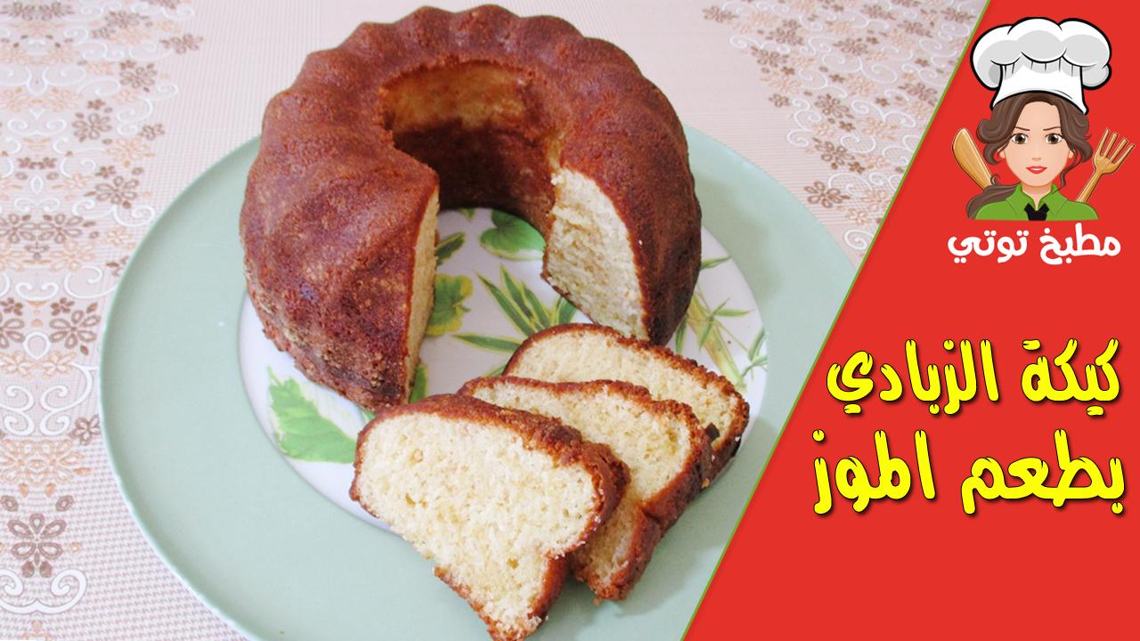 كيكة الزبادي الهشة بطعم الموز Bagel Food Bread