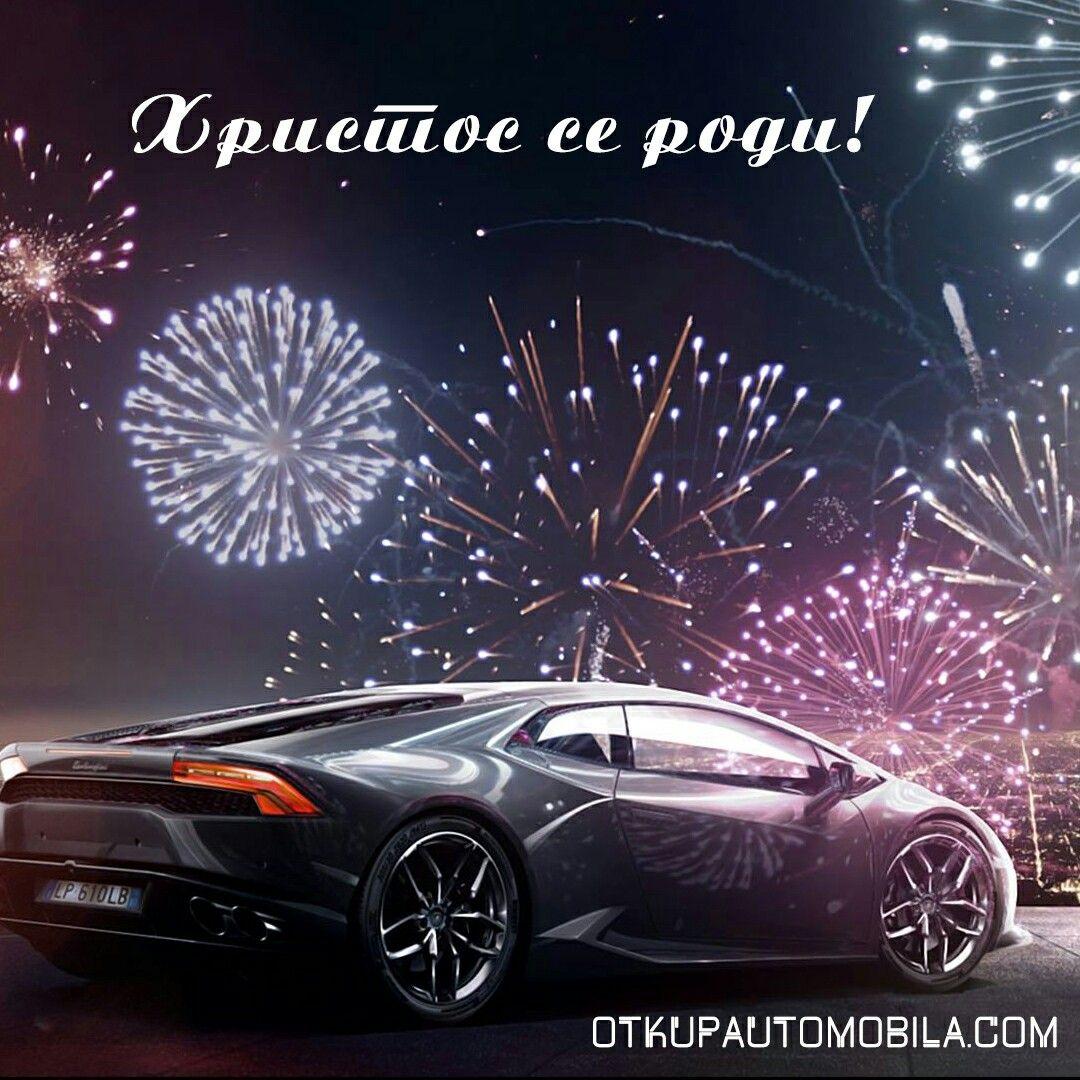 #srecanbozic #hristosserodi #мирбожијихристоссероди #христоссероди #божић #otkupautomobila #cars  http://otkupautomobila.com