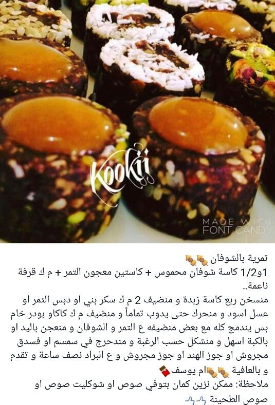 Pin By Majd Qudah On Sweets Cooking Food Jus