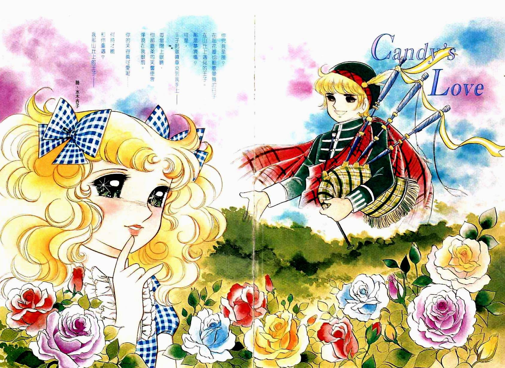 download candy candy candy anthony02 1687x1230 minitokyo キャンディキャンディ iphone 壁紙 イラスト