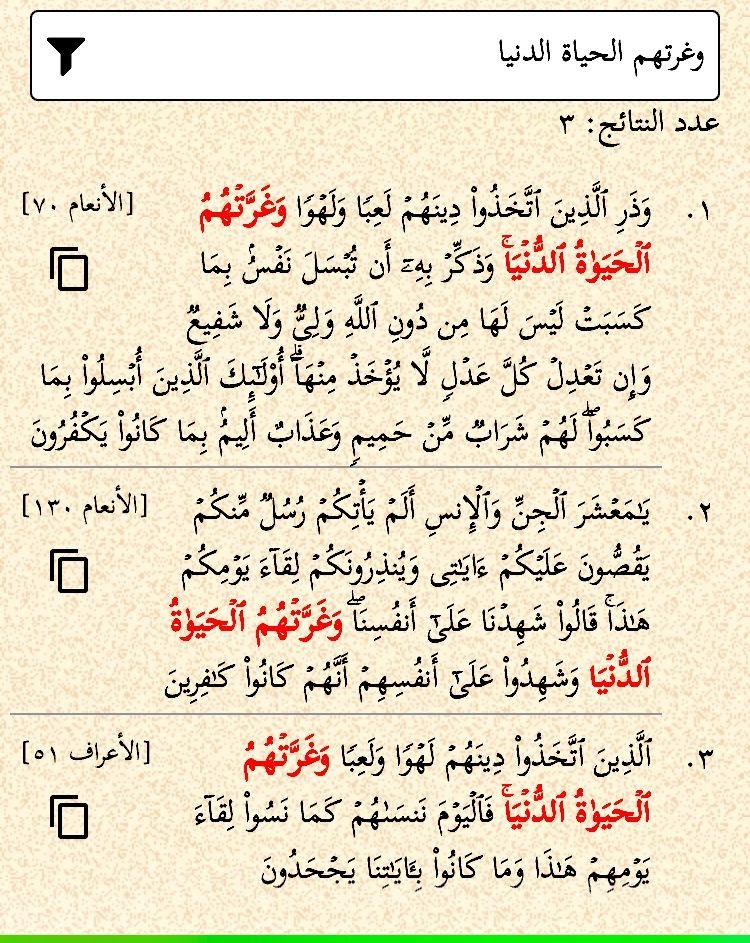 وغرتهم الحياة الدنيا ثلاث مرات في القرآن مرتان في الأنعام وغرتكم الحياة الدنيا في الجاثية ٣٥ Books Free Download Pdf Holy Quran Quran